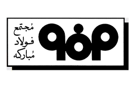 فولاد مبارکه اصفهان, لوله و قوطی اصفهان